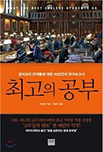 The best studied (Korean edition)