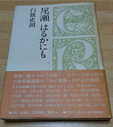 尾瀬はるかにも (1984年) (クロスロード選書)