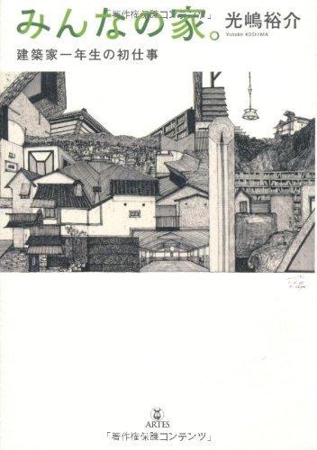 みんなの家。建築家一年生の初仕事