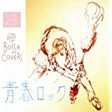 THE BEST OF BOSSA COVERS~青春ロック~