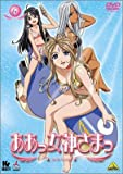 Ah! My Goddess, Vol. 6