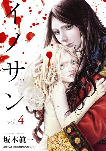 Inosan - Vol.4 (Young Jump Comics) - Manga