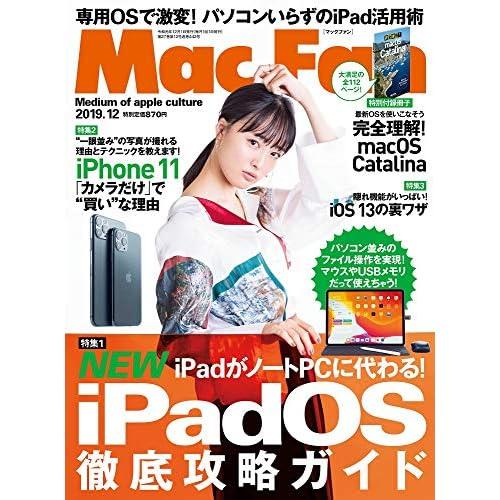 Mac Fan 2019年12月号 表紙画像