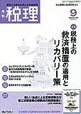 税理 2019年 09 月号 [雑誌]