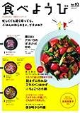 食べようび Vol.01 (ORANGE PAGE BOOKS)