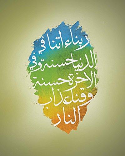 Islamic Wall Art & Arabic Calligraphy - Beautiful Life (Dua, Prayer) (8x10) by Farooqi Design