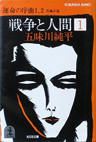 戦争と人間 (1) (光文社文庫)