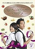 ハッピー・ミシュラン・キッチン DVD-BOX II