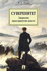 Суверенитет: закрытое пространство власти. Монография (Russian Edition)