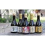 【お中元 ギフト】京都 酒蔵5選 日本酒 飲み比べ セット 300ml 5本 佐々木酒造 玉乃光 他