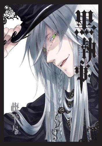 黒執事(14) (Gファンタジーコミックス)