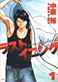 ラストイニング 1 (ビッグコミックス)