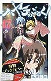 ハヤテのごとく! 47 特製ブックカバー付き限定版 (少年サンデーコミックス)