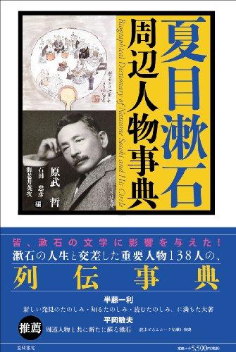夏目漱石周辺人物事典
