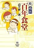 続 横浜百年食堂 (思い出食堂コミックス)