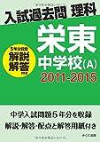 入試過去問理科(解説解答付き) 2011-2015 栄東中学校(A)
