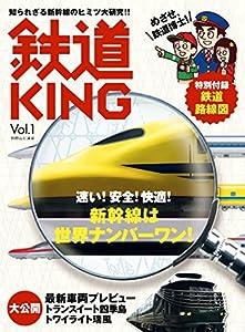 鉄道KING Vol.1 (Japanese Edition)