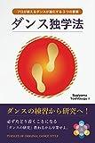 dancedokugakuhou: purogaoshierudancegashinkasurumittsunohohou (Japanese Edition)
