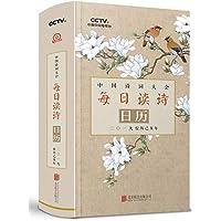 中国诗词大会每日读诗日历:二〇一九农历己亥年
