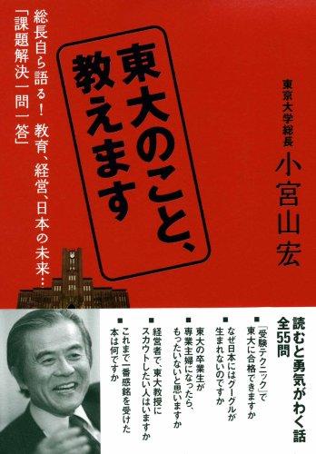 Tōdai no koto oshiemasu : Sōchō mizukara kataru kyōiku keiei nihon no mirai kadai kaiketsu ichimon ittō