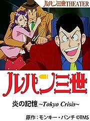 ルパン三世 炎の記憶〜TOKYO CRISIS〜