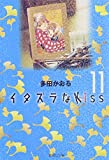 Itazura Na Kiss Vol.11 [Japanese Edition]