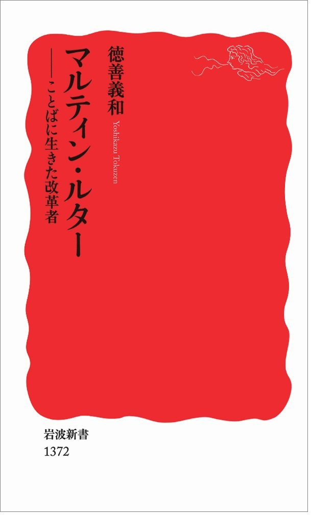 Read Online Martin Luther - a reformer who lived in words (Iwanami Shoten) (2012) ISBN: 4004313724 [Japanese Import] pdf