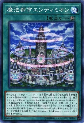 Yu-Gi-Oh / Magical Citadel of Endymion (N-Parallel) / Structure Deck R: Lord of Magician (SR08-JP024) / A Japanese Single Individual Card
