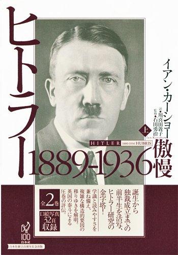 ヒトラー(上):1889-1936 傲慢