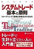 「システムトレード 基本と原則」販売ページヘ