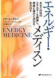 エネルギー・メディスン―あなたの体のエネルギーを調整し、健康と喜びと活力を生み出す