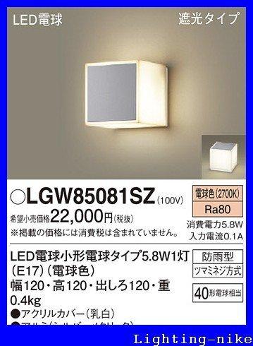パナソニック エクステリアアウトドア LGW85081SZ B01H2VEZNM 12169