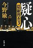 疑心―隠蔽捜査〈3〉 (新潮文庫)