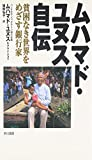 img - for Toward a world without Pauverty = Vers un monde sans pauvret  = Muhamado yunusu jiden : Hinkon naki sekai o mezasu ginkoka [Japanese Edition] book / textbook / text book