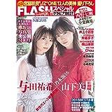 FLASH スペシャル 2019年 新年号