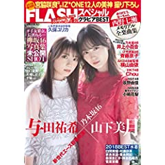 FLASHスペシャル 表紙画像
