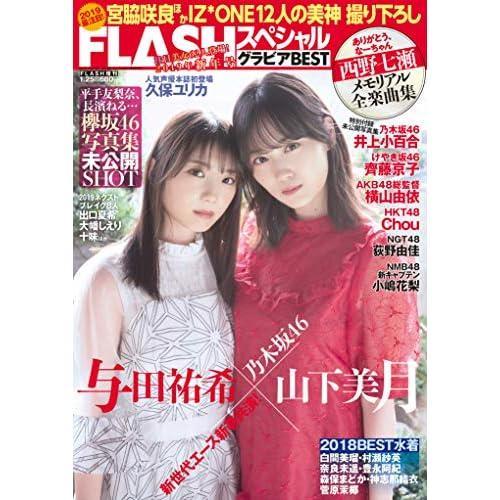 FLASH スペシャル 2019年 新年号 表紙画像
