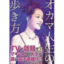 okamajinseinoarukikata (Japanese Edition)