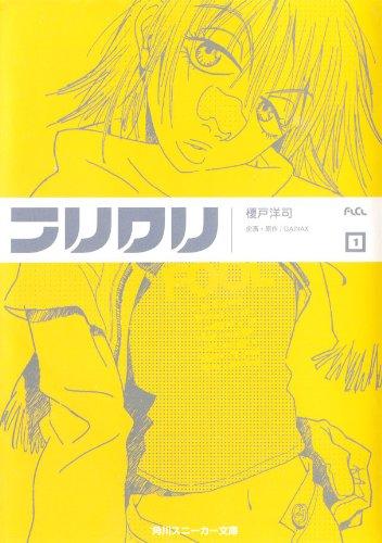 フリクリ 1 (角川スニーカー文庫)