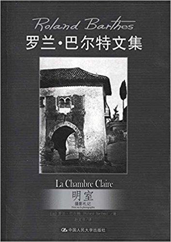 明室:摄影札记(罗兰•巴尔特文集) PDF