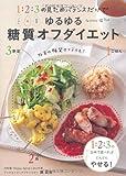 ゆるゆる糖質オフダイエット―1(ごはん):2(肉):3(野菜)の見ためバランスだけで