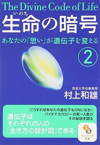 生命の暗号2 (サンマーク文庫)