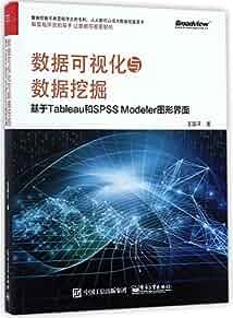 数据可视化与数据挖掘:基于Tableau和SPSS Modeler图形界面