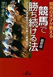 競馬で勝ち続ける法 最新版―競馬の天才が教える 百万人の赤字競馬ファンを救う「最後の本」 (王様文庫)