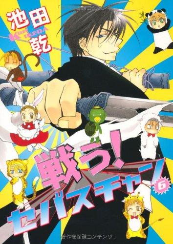 戦う! セバスチャン (6) (ウィングス・コミックス)