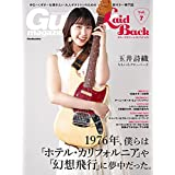 Guitar Magazine LaidBack Vol.7