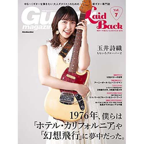 Guitar Magazine LaidBack Vol.7 表紙画像