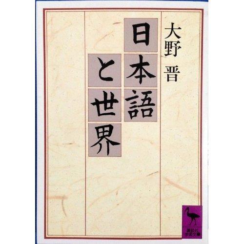 日本語と世界 (講談社学術文庫)