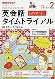 NHKラジオ 英会話タイムトライアル 2018年2月号 [雑誌] (NHKテキスト)