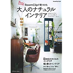 RoomClip Style 最新号 サムネイル